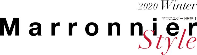 marronnier風格2020冬季