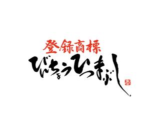 Hitomushi Nagoya Bingo Ginzaten