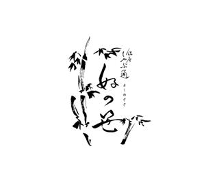 銀座Shabu Toshi Yosinosasa