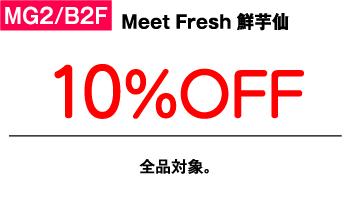 Meet Fresh Shenyuishen