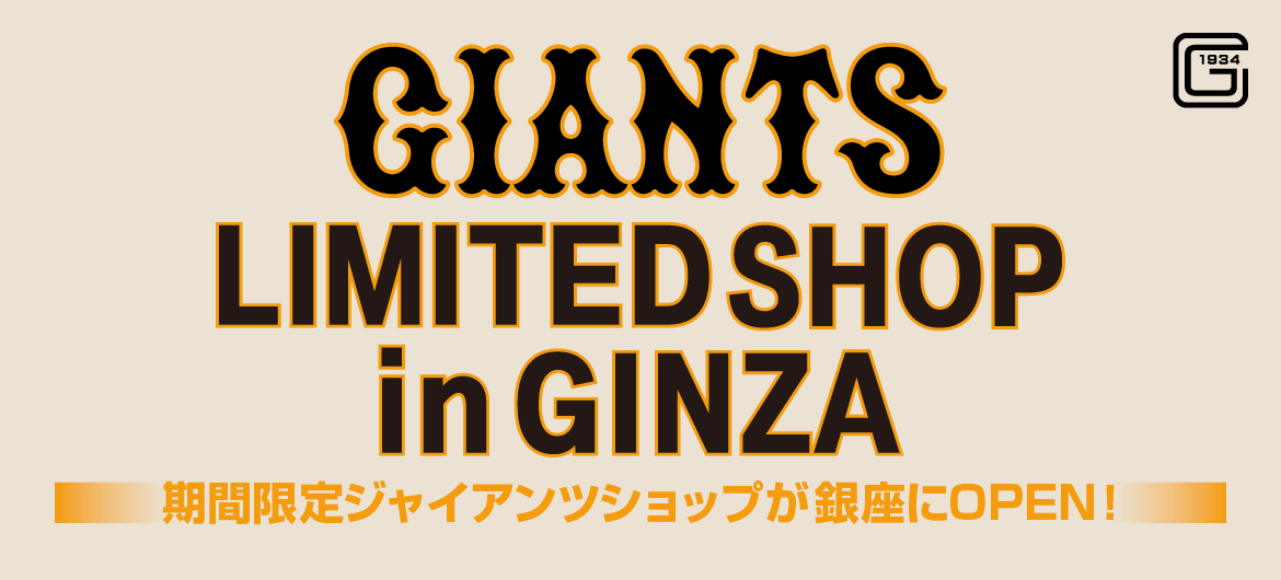 GIANTS LIMITED SHOP in GINZA
