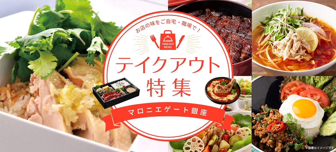 MARRONNIER GATE Ginza Takeout Special