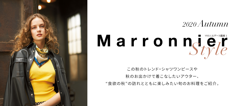 marronnier風格2020秋季