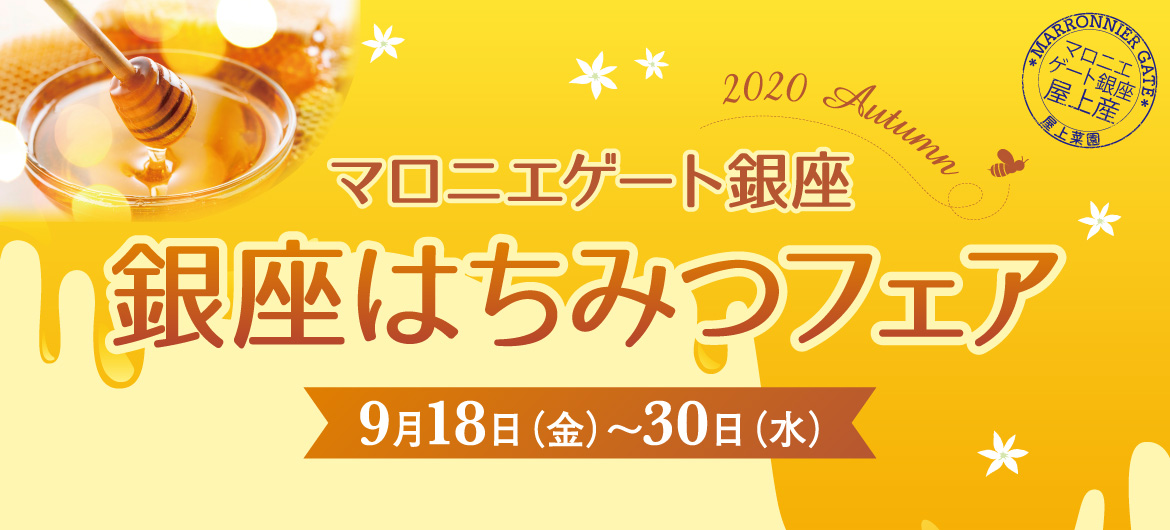Ginza Honey Fair- MARRONNIER GATE Ginza 1 Rooftop Honey Use-