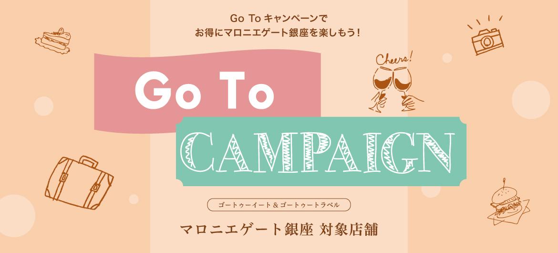 通过GO TO广告系列以优惠的价格享受MARRONNIER GATE!