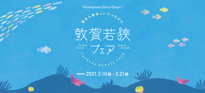 與福井的美味聯繫在一起的敦賀若狹博覽會
