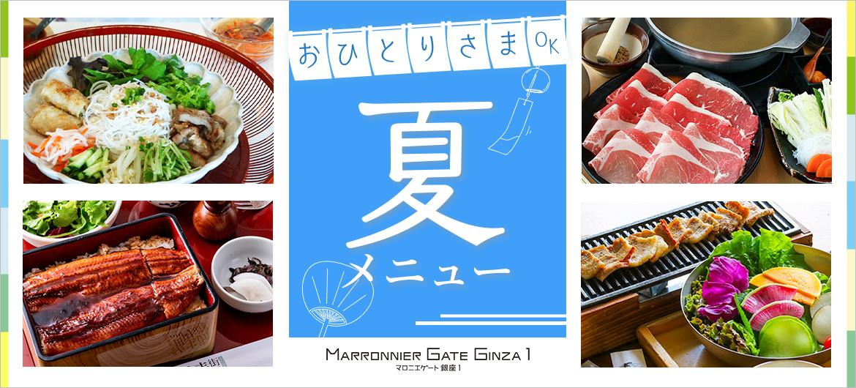 한 분 OK! MARRONNIER GATE Ginza 1 여름 메뉴 특집