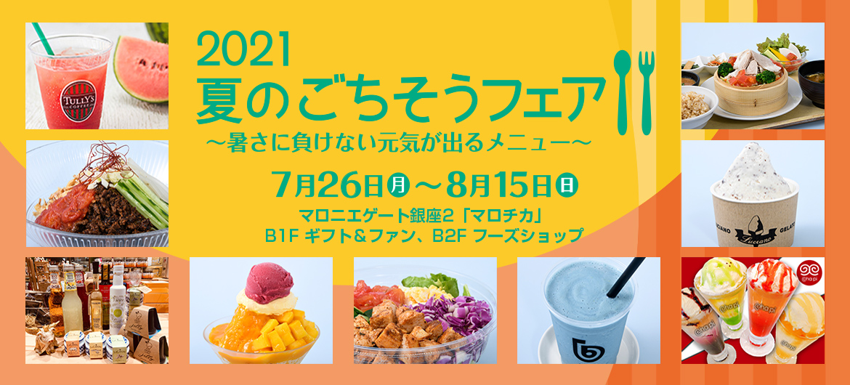 MARRONNIER GATE Ginza 2 여름 축제 박람회