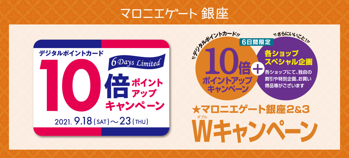 Digital Point Card 10 times point up campaign!