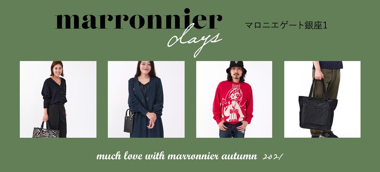 marronnier days2021 秋季